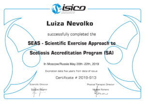 SEAS (Итальянский метод лечения сколиоза)
