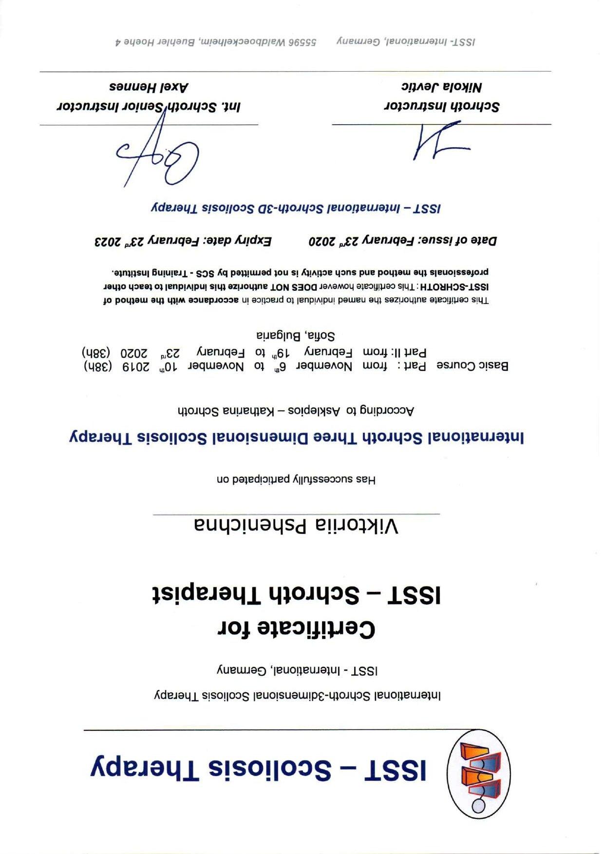 сертификат Шрот